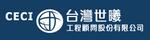 台灣世曦工程顧問股份有限公司