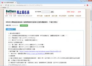 報名網站樣式